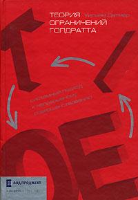 Купить книгу почтой в интернет магазине Книга Теория ограничений Голдратта: Системный подход к непрерывному совершенствованию.2-е изд. Детме