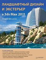 Купить книгу почтой в интернет магазине Ландшафтный дизайн и экстерьер в 3ds Max 2011. Шишанов (+DVD)