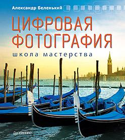 Купить книгу почтой в интернет магазине Цифровая Фотография. Школа мастерства. 2-е изд. Беленький