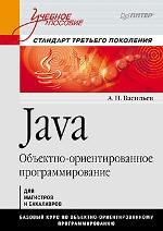Купить книгу почтой в интернет магазине Java. Объектно-ориентированное программирование. Учебное пособие. Стандарт третьего поколения. Васильев