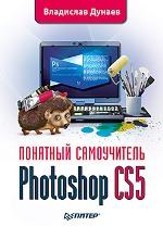 Купить книгу почтой в интернет магазине Photoshop CS5. Понятный самоучитель. Дунаев