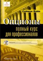 Купить книгу почтой в интернет магазине Книга Опционы. Полный курс для профессионалов. 3-е изд. Вайн Саймон (+CD)