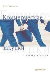 Купить книгу почтой в интернет магазине Книга Коммерческие закупки: взгляд изнутри. Бурдаева