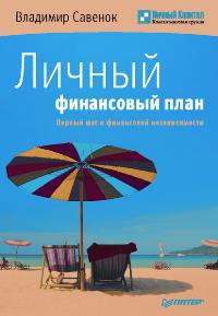 Книга Личный финансовый план. Первый шаг к финансовой независимости.Савенок