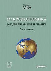 Купить книгу почтой в интернет магазине Книга Макроэкономика. 5-е изд.Абель