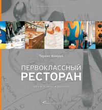 Книга Первоклассный ресторан: идея, создание, развитие. Конран