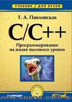 Книга  C/C++. Программирование на языке высокого уровня. Павловская. Питер