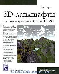 Книга 3D-ландшафты в реальном времени на C++ и DirectX 9. Снук Грег. (+CD)
