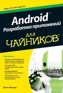 Купить книгу почтой в интернет магазине Книга Android: разработка приложений для чайников. Донн Фелкер