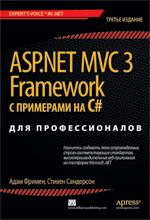 Купить книгу почтой в интернет магазине Книга ASP.NET MVC 3 Framework с примерами на C# для профессионалов. Адам Фримен, Стивен Сандерсон