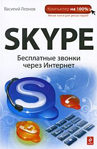 Купить книгу почтой в интернет магазине Книга Skype: бесплатные звонки через Интернет. Леонов