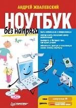 Купить книгу почтой в интернет магазине Книга Ноутбук без напряга.Жвалевский