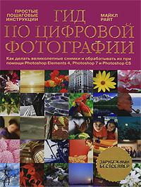 Купить Книга Гид по цифровой фотографии. Райт