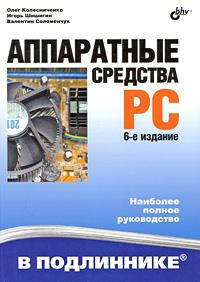 Купить книгу почтой в интернет магазине Книга Аппаратные средства PC в подлиннике. 6-е изд. Колесниченко