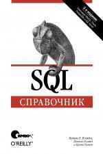 Книга SQL. Справочник. 3-е изд. Кевин