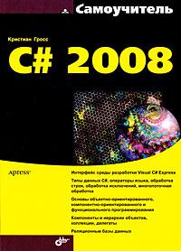 Купить Книга Самоучитель C# 2008. Гросс