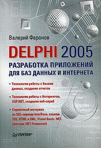 Книга Delphi 2005. Разработка приложений для баз данных и Интернета. Фаронов