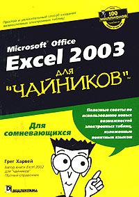 Купить книгу почтой в интернет магазине Книга Excel 2003 для чайников. Грег Харвей. 2004