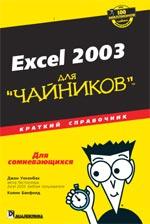 Купить книгу почтой в интернет магазине Книга Excel 2003 для чайников. Краткий справочник. Джон Уокенбах. 2004