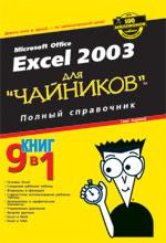 Купить книгу почтой в интернет магазине Книга Excel 2003 для чайников. Полный справочник. Грег Харвей
