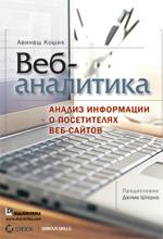 Купить книгу почтой в интернет магазине Книга Веб-аналитика: анализ информации о посетителях веб-сайтов. Кошик
