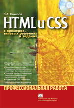 Купить книгу почтой в интернет магазине Книга HTML и CSS в примерах, типовых решениях и задачах. Профессиональная работа. Соколов