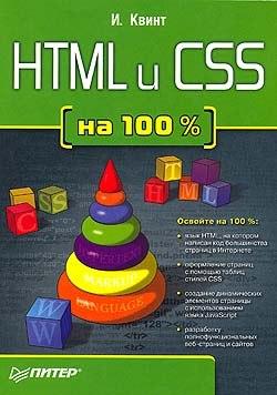 Купить книгу почтой в интернет магазине Книга HTML и CSS на 100 %. Квинт