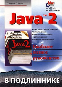 Купить книгу почтой в интернет магазине Книга Java 2 в подлиннике. Ноултон