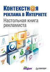 Купить книгу почтой в интернет магазине Книга Контекстная реклама в Интернете. Настольная книга рекламиста