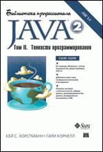 Купить книгу почтой в интернет магазине Книга Java 2. Библиотека профессионала. том 2. Тонкости программирования. 7-е изд. Кей С. Хорстманн