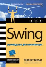 Книга SWING: руководство для начинающих. Герберт Шилдт