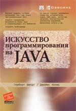 Купить книгу почтой в интернет магазине Книга Искусство программирования на Java. Герберт Шилдт