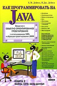 Купить книгу почтой в интернет магазине Книга Как программировать на Java. Книга 2. Дейтел