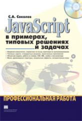 Книга JavaScript в примерах, типовых решениях и задачах. Профессиональная работа. Соколов Сергей