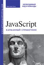 Купить книгу почтой в интернет магазине Книга JavaScript. Карманный справочник. Кристиан Уэнц