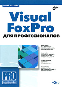 Книга Visual FoxPro  для профессионалов. Шутенко (+ CD)