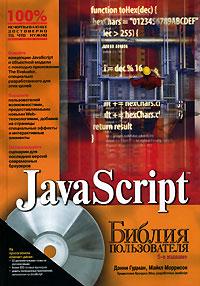 Купить книгу почтой в интернет магазине Книга Библия пользователя JavaScript. 5-е изд. Дэнни Гудман