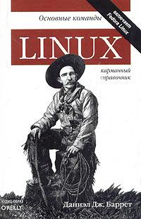 Купить Книга Linux: основные команды. Карманный справочник. Баррет