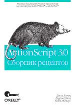 Купить книгу почтой в интернет магазине Книга ActionScript 3.0. Сборник рецептов. Лотт