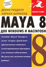 Купить книгу почтой в интернет магазине Книга MAYA 8 для WINDOWS И MACINTOSH. Ридделл