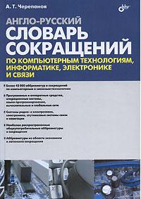 Купить книгу почтой в интернет магазине Книга Англо-русский словарь сокращений по компьютерным технологиям, информатике, электронике и связи