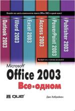 Книга Microsoft Office 2003. Все в одном. Джо Хабрейкен