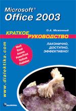 Купить книгу почтой в интернет магазине Книга Microsoft Office 2007. Краткое руководство. Меженный