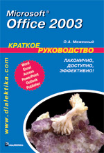 Книга Microsoft Office 2007. Краткое руководство. Меженный