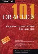 Купить книгу почтой в интернет магазине Книга 101 Oracle 9i. Администрирование баз данных. Терьо