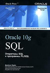 Купить книгу почтой в интернет магазине Книга ORACLE 10g SQL. Операторы SQL и программы PL/SQL. Прайс