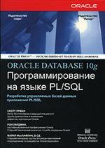 Купить книгу почтой в интернет магазине Книга ORACLE DATABASE 10g: Программирования на языке PL/SQL. Урман