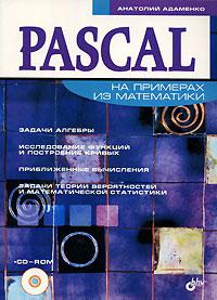Купить книгу почтой в интернет магазине Книга Pascal на примерах из математики. Адаменко (+CD)