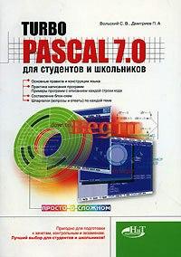 Купить книгу почтой в интернет магазине Книга Turbo Pascal 7.0 для студентов и школьников. Вольский