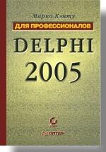 Книга Delphi 2005. Для профессионалов. Кэнту